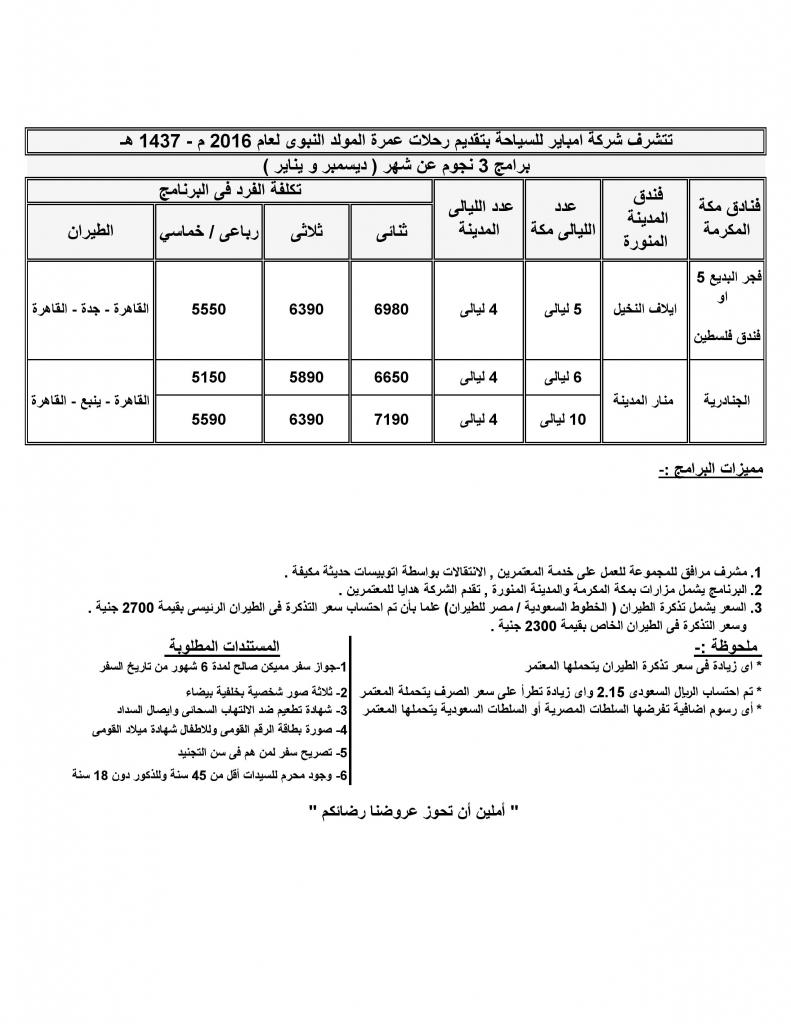 Umrah 3 Stars Program