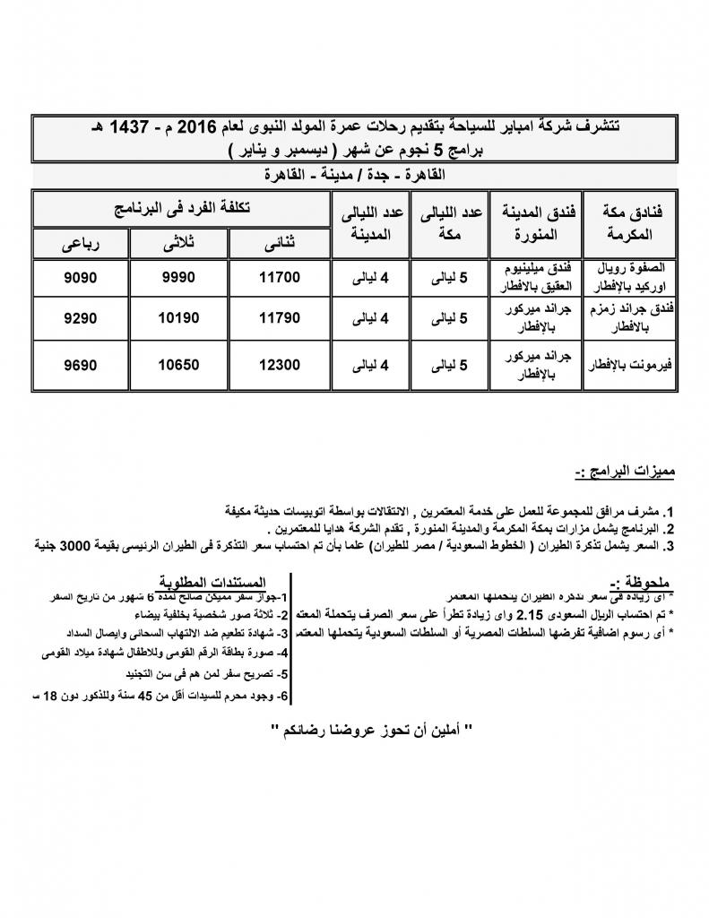 Umrah 5 Stars Program
